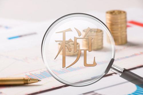 上海合理纳税